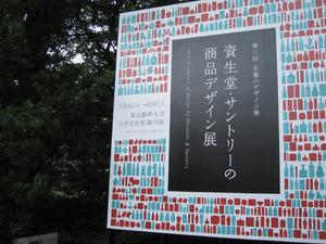 資生堂サントリー展.jpg